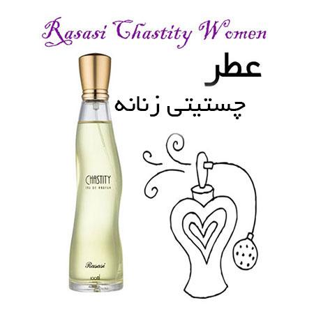 عطر چستیتی زنانه Rasasi Chastity Women