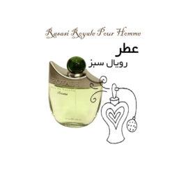عطر رویال سبز