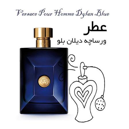 عطر ورساچه دیلان بلو Versace Dylan Blue
