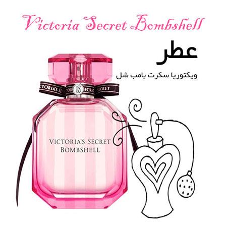 عطر ویکتوریا سکرت بامب شل Victoria Secret Bombshell
